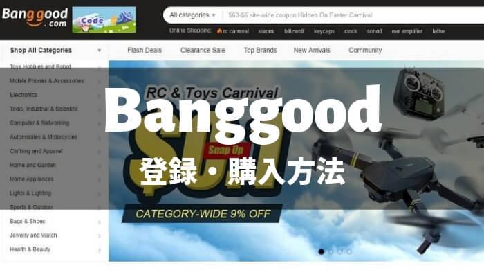 Banggoodの登録、買い方