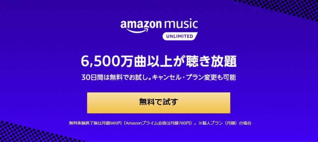 Amazonのおすすめサービス