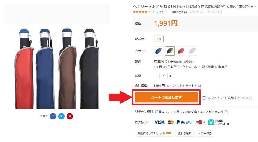 Banggoodの買い方