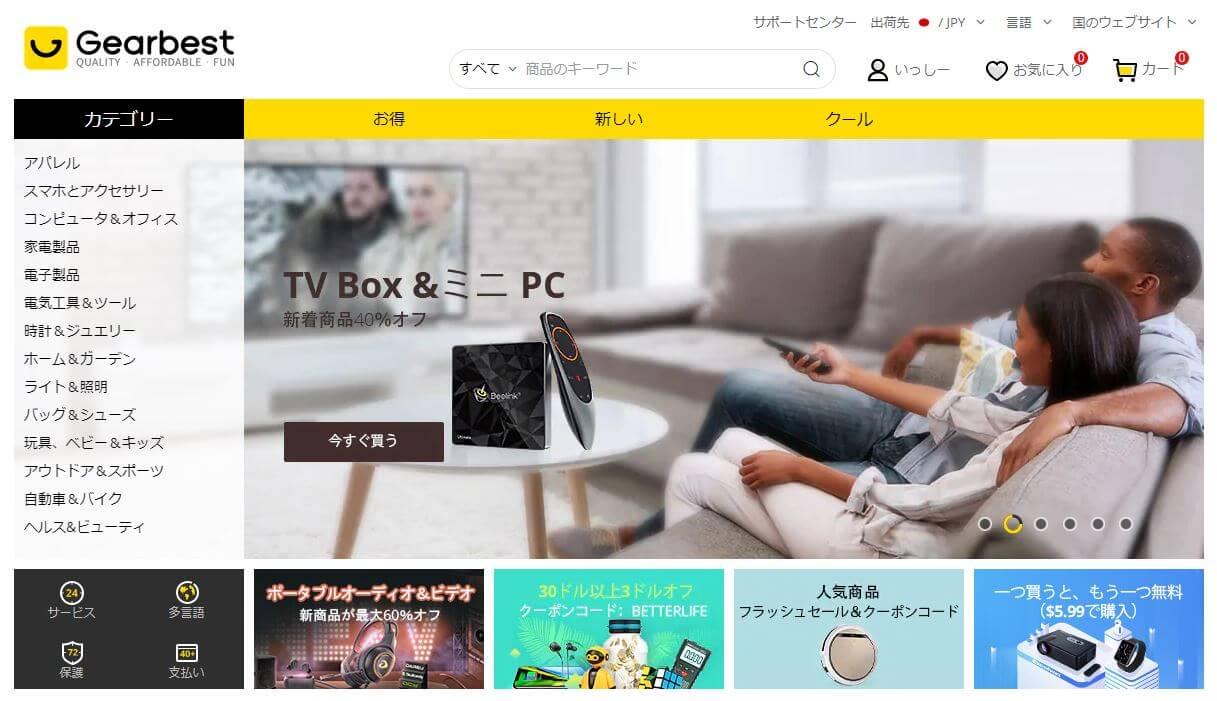 GEARBEST日本サイト