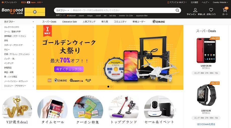 banggood日本語サイト