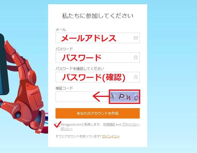 Banggoodの登録方法