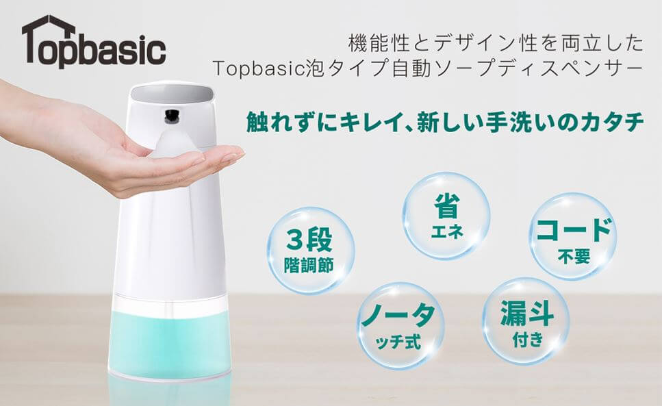 Topbasicの泡タイプ自動ソースディスペンサー