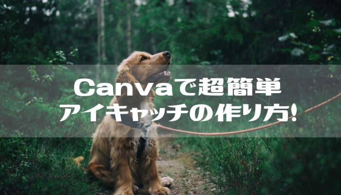 canvaでアイキャッチの作り方