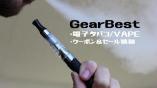 gearbestの電子タバコ・Vapeのクーポン、セール情報