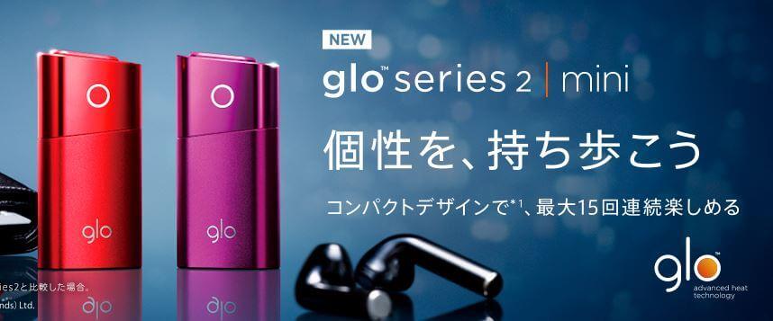 glo2 mini