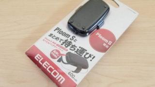 プルームS専用モバイルバッテリー