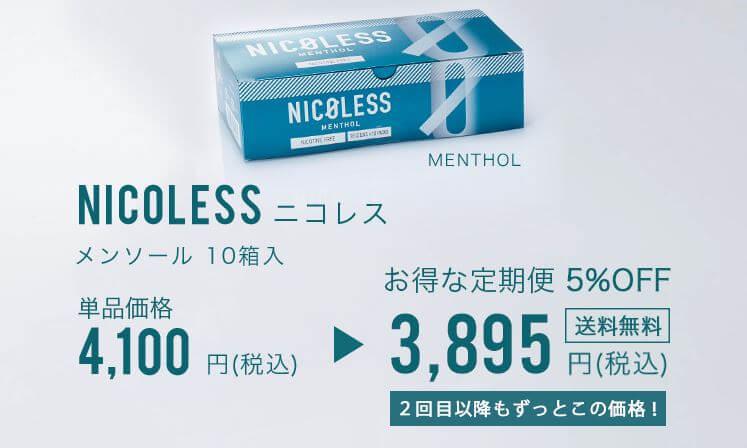 ニコレスの最安値