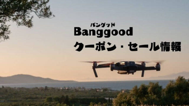 banggood(バングッド)クーポン・セール情報