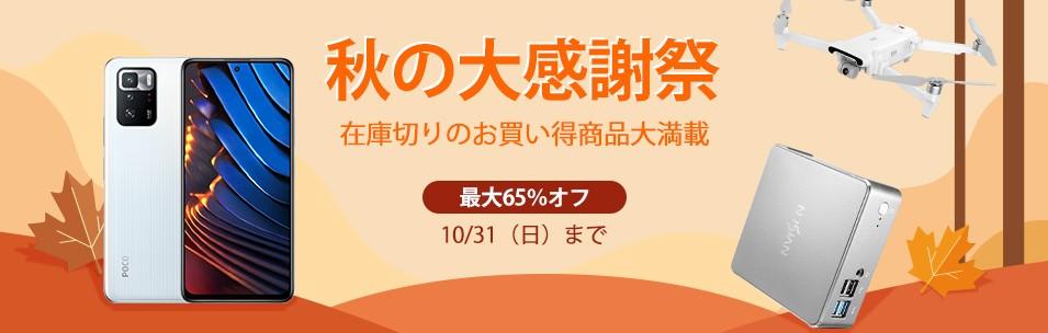 banggood秋の大感謝祭