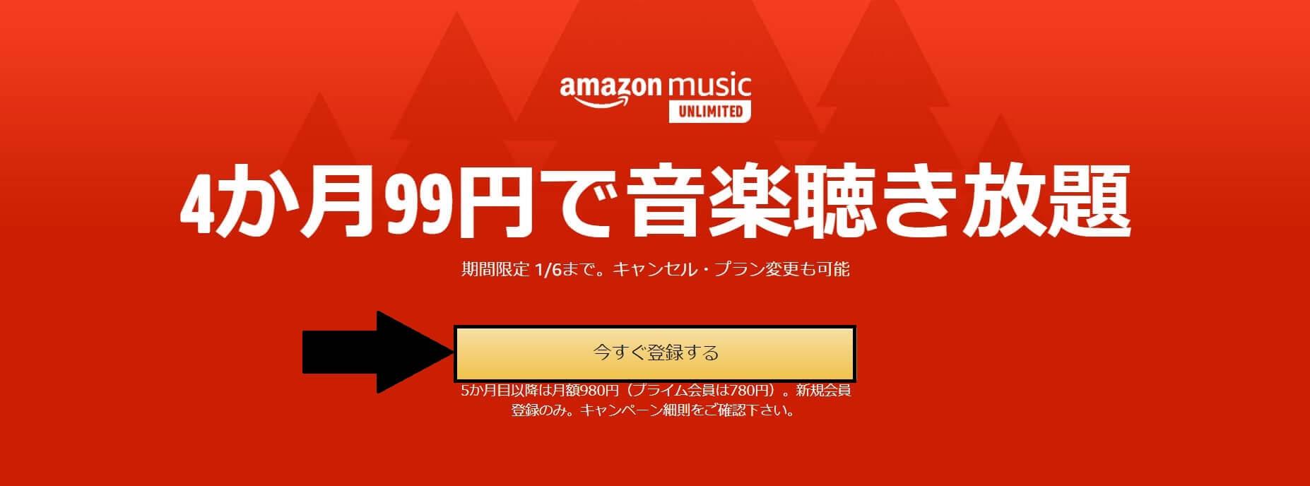 amazon music unlimited キャンペーン登録方法