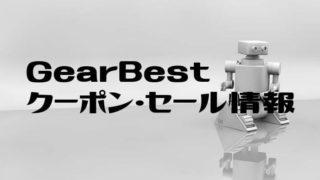 GearBestのクーポン・セール情報