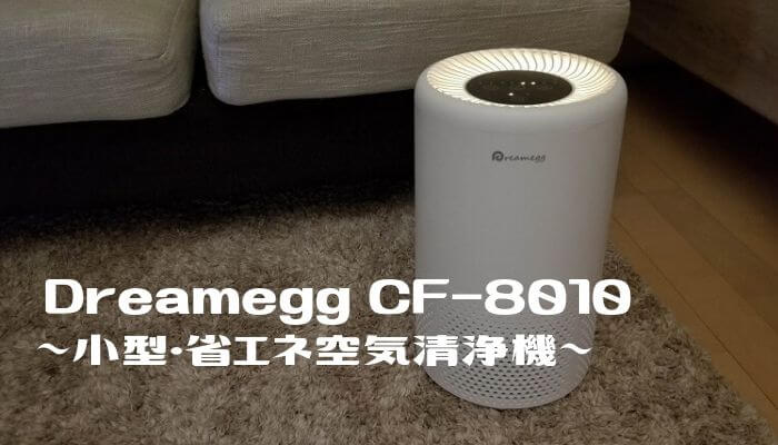Dreamegg 空気清浄機 CF-8010レビュー