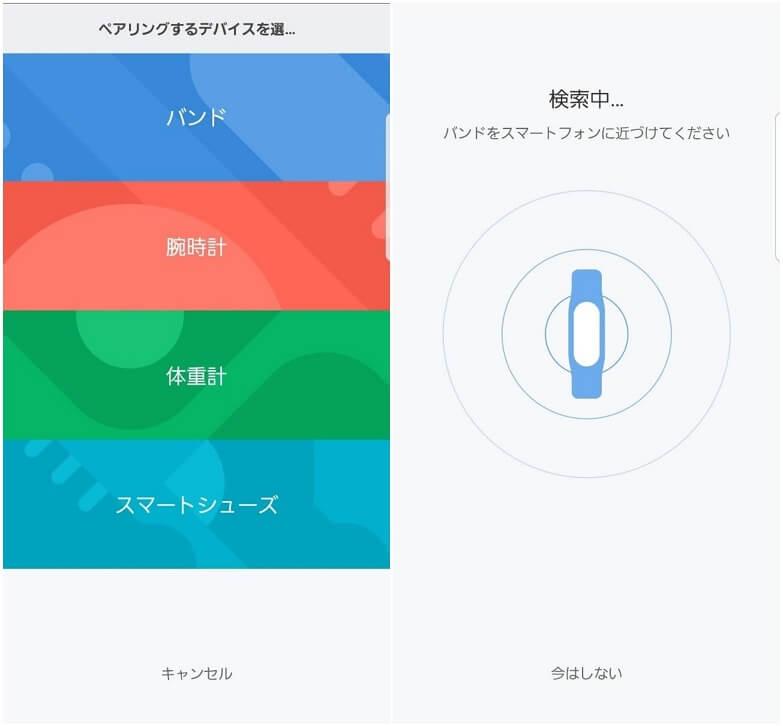 Xiaomi MiBand4のペアリング