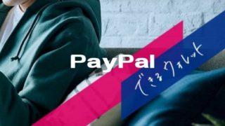 PayPalの個人アカウント登録方法