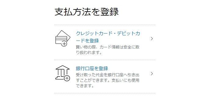 PayPalの個人アカウント登録
