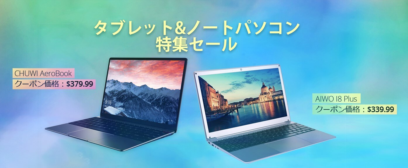 GearBestのタブレット&ノートパソコンセール