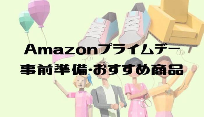 アマゾンプライムデーの準備とおすすめ商品