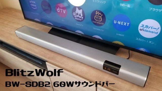 BlitzWolf® BW-SDB2 60Wサウンドバーレビュー