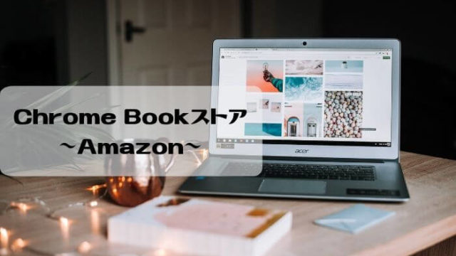 Amazon chromebookストア