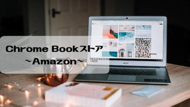 Amazon chromebookストア