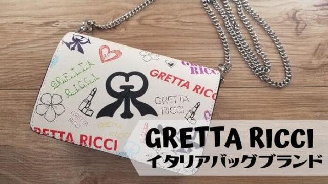 GRETTA RICCIのバッグ