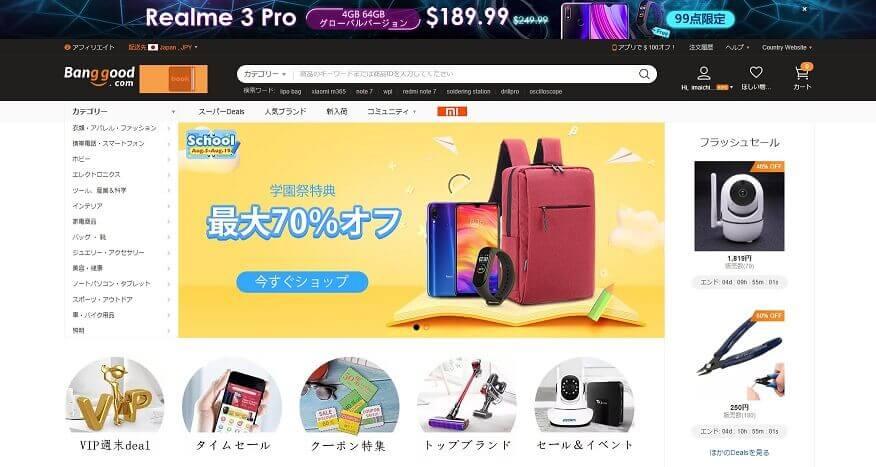 banggood日本サイト