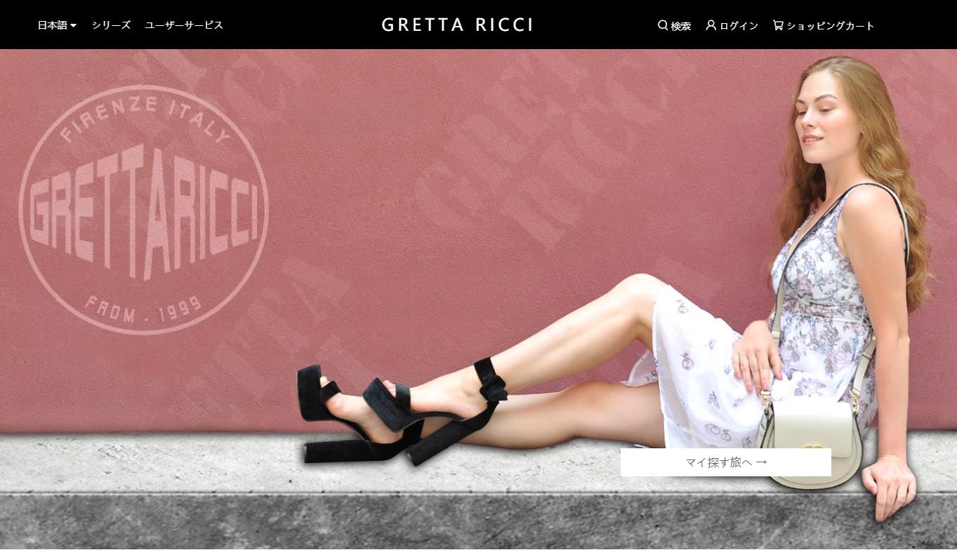 GRETTA RICCI海外通販サイト