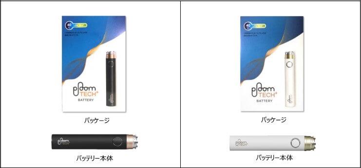 プルームテックプラスの単体バッテリーの色