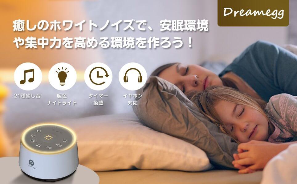 Dreamegg ホワイトノイズマシンの特徴