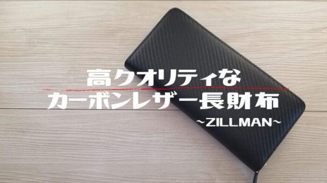 ZILLMAN(ジルマン)カーボンレザー長財布レビュー