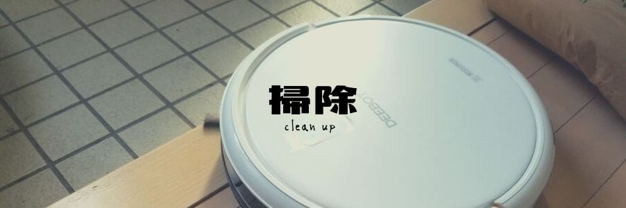 掃除関連の記事一覧