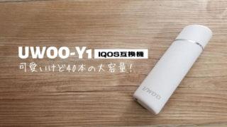 IQOS互換機 UWOO-Y1レビュー