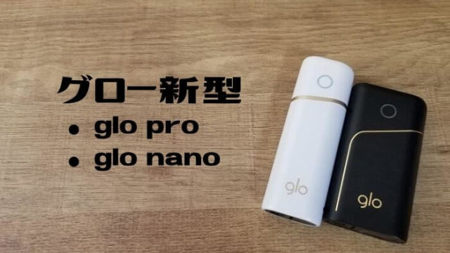 glo proとglo nano レビュー