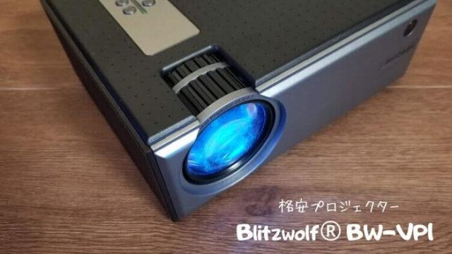 Blitzwolf®BW-VP1プロジェクターレビュー