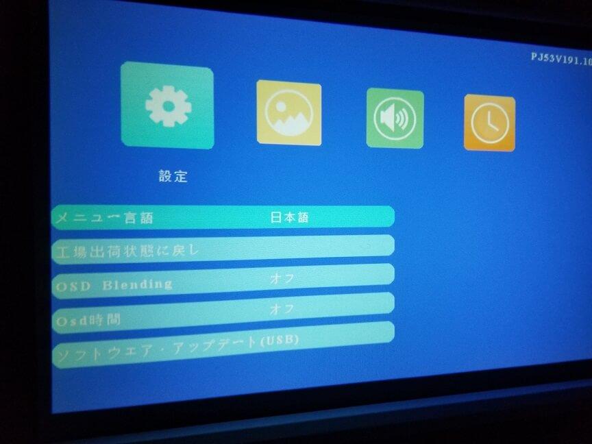 Blitzwolf®BW-VP1 LCDプロジェクター 設定