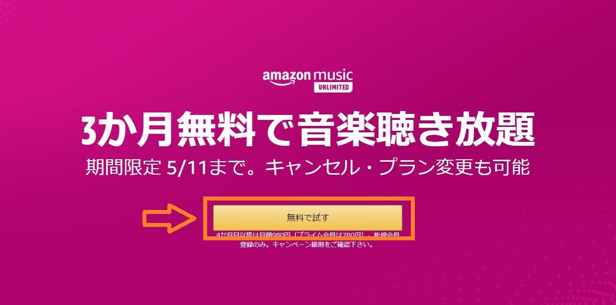 amazon music unlimitedキャンペーン