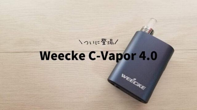 WEECKE C-VAPOR4.0(ウィーキー シーベイパー4.0)レビュー