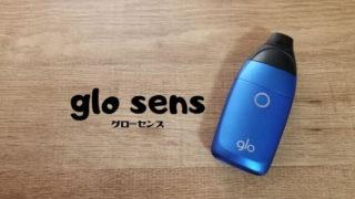 glo sens(グローセンス)レビュー