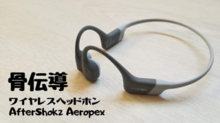AfterShokz Aeropexレビュー