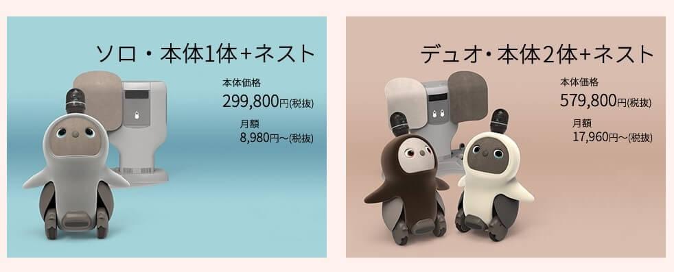 LOBOT(ラボット)の価格