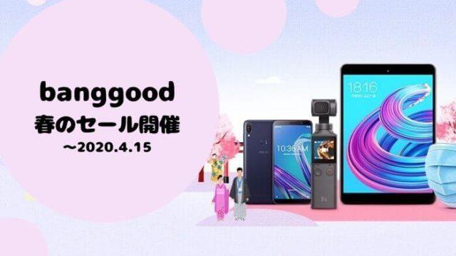 banggoodキャンペーン