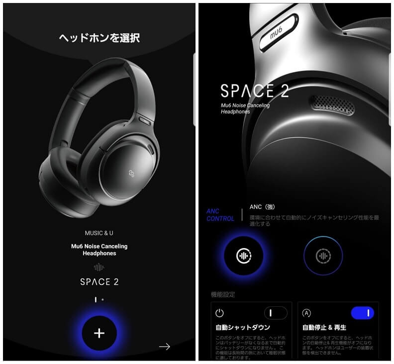 Mu6 space2のアプリ
