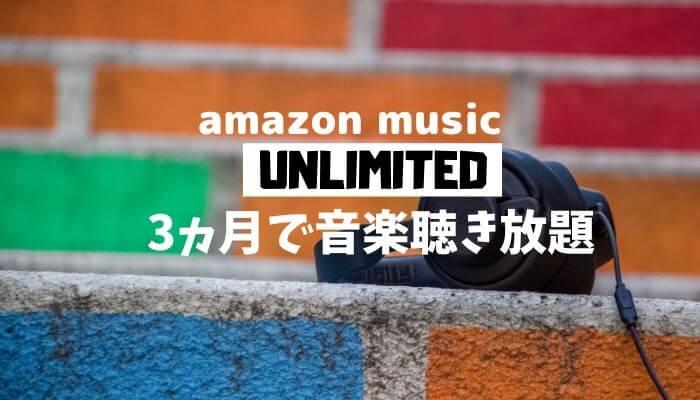 amazon music unlimited3ヵ月無料キャンペーン