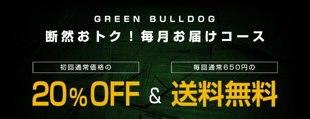 GREEN BULLDOG定期購入