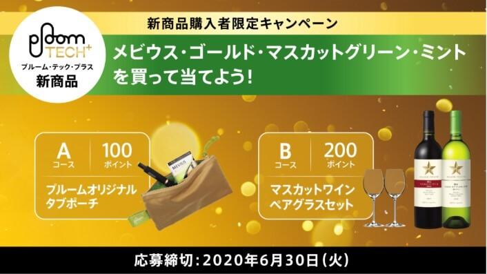 メビウス・ゴールド・マスカットグリーン・ミントのキャンペーン