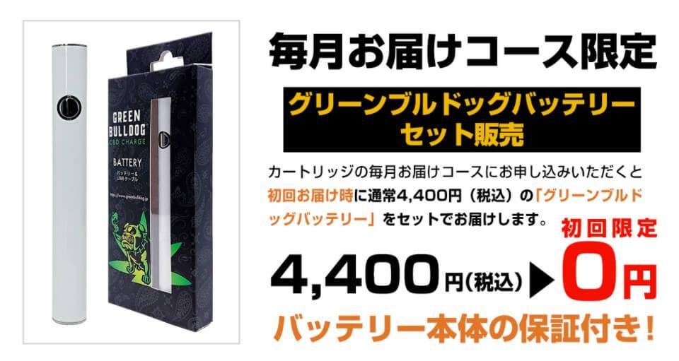 GREEN BULLDOG(グリーンブルドッグ)専用バッテリー