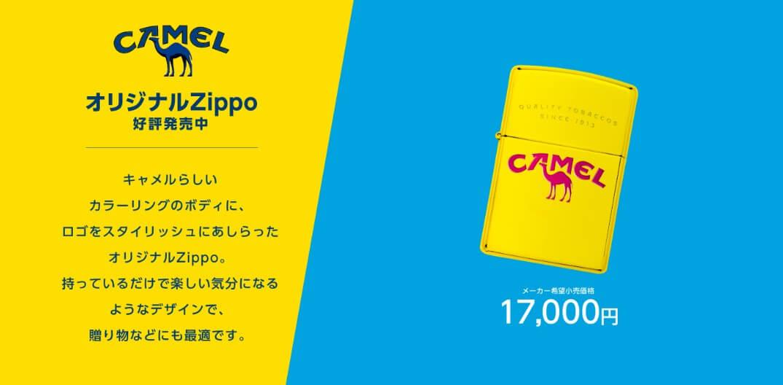 CAMEL オリジナルZippo 2020 #01モデル