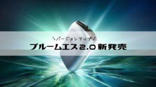 プルームエス2.0新発売