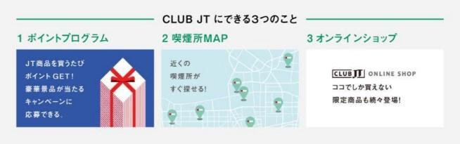 club jtとは